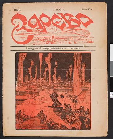 Zarevo (St. Petersburg), no. 2, 1906