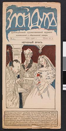 Zloi Dukh, no 1, May 1906
