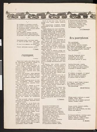 Molot, no.2, January 8, 1906