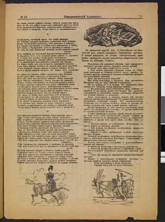 SJP-TACHKA-1905-V21-N55