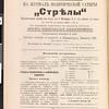 SJP-STRELY-1906-V00-N08