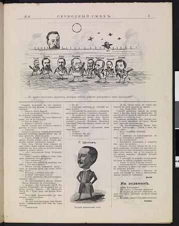 Svobodnyi Smekh, vol. 1, no. 2, 1905