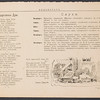 SJP-VODOVOROT-1906-V01-N02