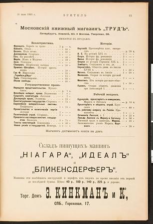 Zritel', vol.1, no.8, July 31, 1905