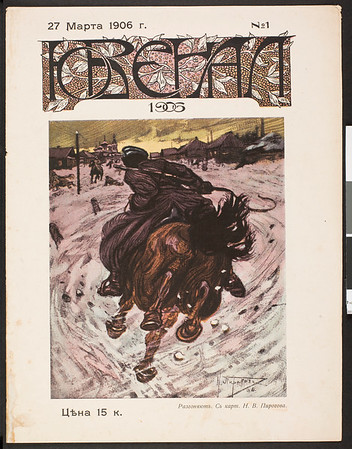 Iuvenal, no. 1, March 27, 1906