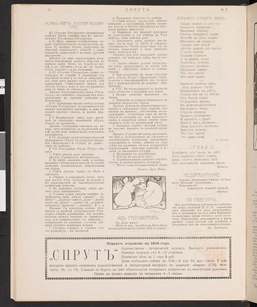 SJP-SPRUT-1906-V00-N08