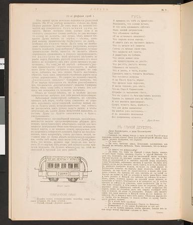 SJP-SPRUT-1906-V00-N09