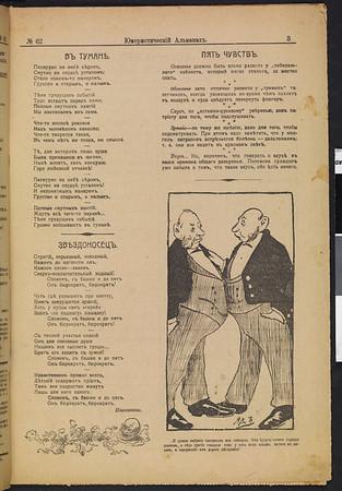 Usilenno-chrezvychaino-оsadnaia Fantaziia, vyp. 28, no. 62, 1905.  Iumoristicheskii al'manakh.