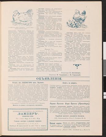 Vampir, no. 8, 1906