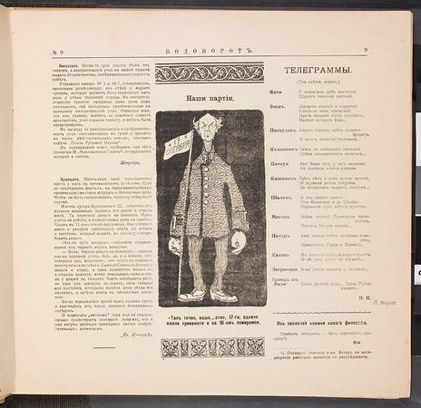 SJP-VODOVOROT-1906-V01-N09