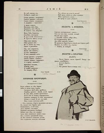 Leshii, no. 3, 1906