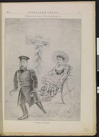 Svobodnyi Smekh, vol. 1, no. 5, 1905