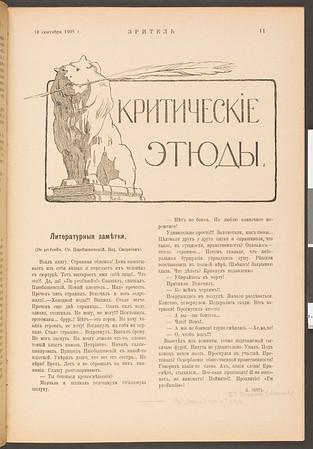 Zritel', vol.1, no.15, September 18, 1905