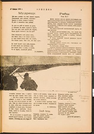 Zritel', vol.1, no.23, November 27, 1905