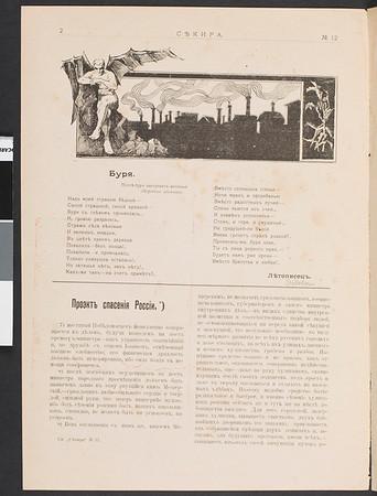SJP-SEKIRA-1906-V00-N12