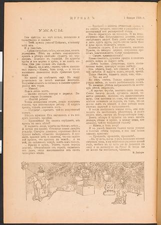 Zritel', vol. 2, no. 1, January 1, 1906