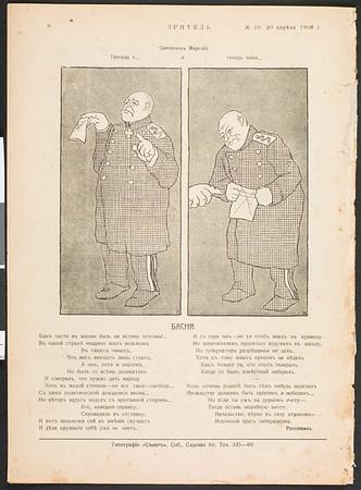 Zritel', vol. 4, no. 10, 1908