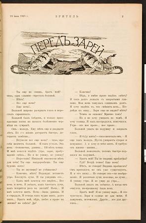 Zritel', vol.1, no.3, June 19, 1905
