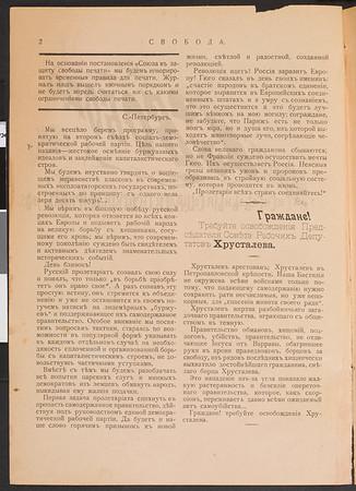 SJP-SVOBODA-1905-V01-N02