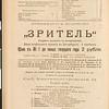 Zritel', vol.1, no.11, August 21, 1905
