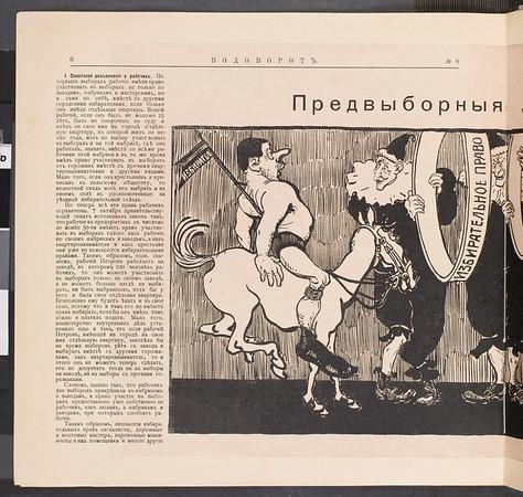 SJP-VODOVOROT-1906-V01-N08