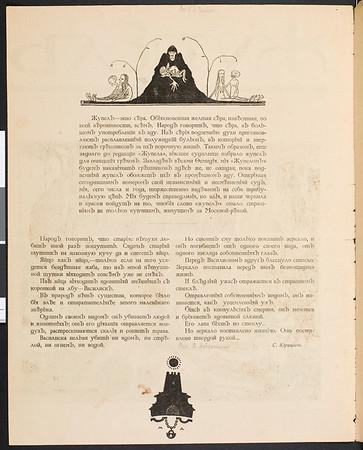 Zhupel, no.1, 1905