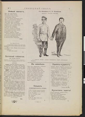 SJP-SVOBSMEKH-1905-V02-N07
