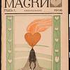 Maski, no.1, 1906, February 1, 1906