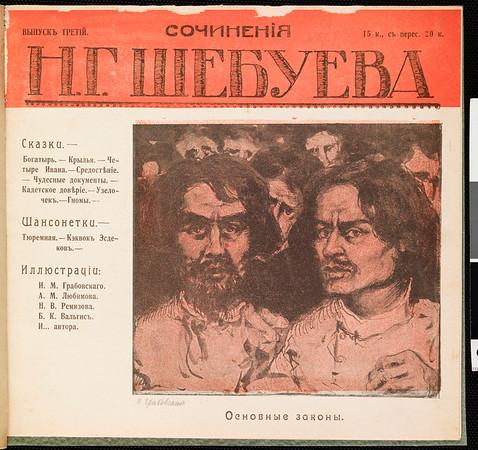Sochineniia N. G. Shebueva, no. 3, 1906