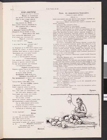 SJP-ZARNITSY-1906-V00-N03
