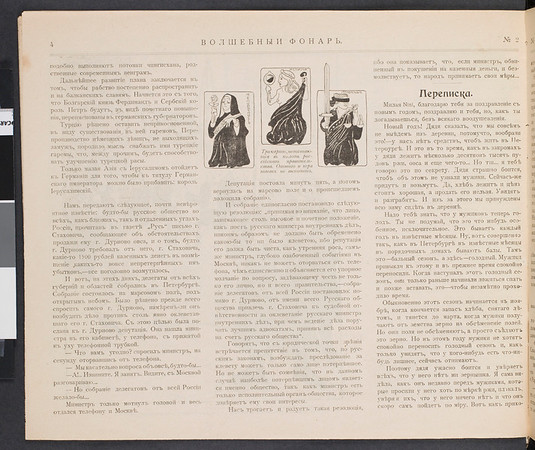 SJP-VOLSHFON-1906-V02-N02