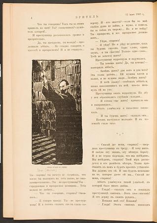 Zritel', vol.1, no.2, June 12, 1905