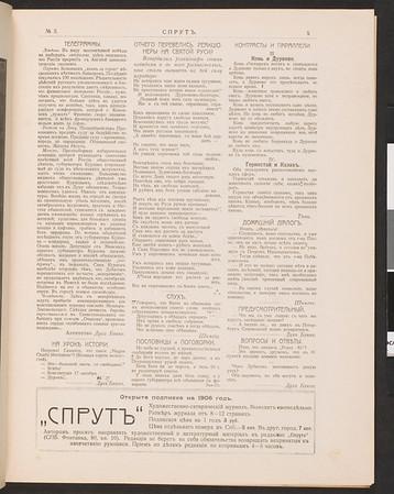 SJP-SPRUT-1906-V00-N03