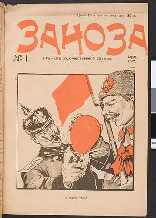 SJP-ZANOZA-1917-V02-N01