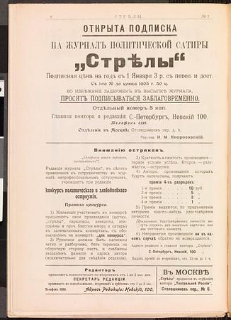 SJP-STRELY-1906-V00-N07