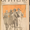 Zritel', vol.1, no.24, December 4, 1905