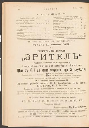 Zritel', vol.1, no.7, July 24, 1905