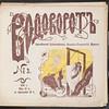 SJP-VODOVOROT-1906-V01-N03