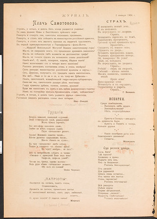 Zritel', vol. 2, no. 2, January 8, 1906