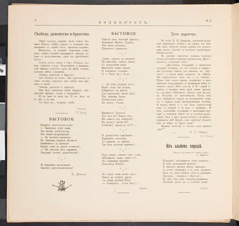 SJP-VODOVOROT-1907-V02-N02