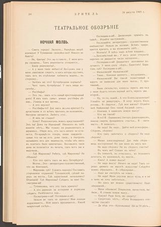 Zritel', vol.1, no.12, August 28, 1905