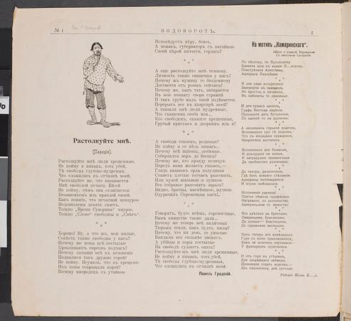 SJP-VODOVOROT-1906-V01-N01