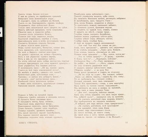 Sochineniia N. G. Shebueva, no. 1, 1906