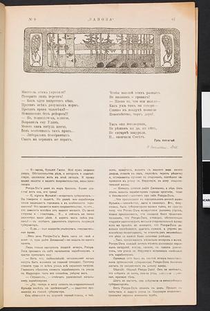 SJP-ZANOZA-1906-V01-N09
