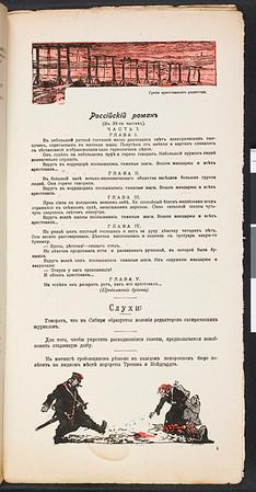 Plamia, no. 2, December 15, 1905