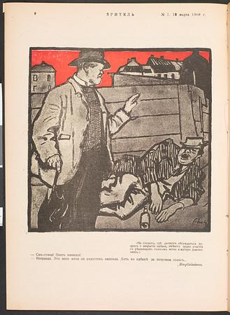 Zritel', vol. 4, no. 7, March 18, 1908