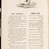 Krasnyi Smekh, no. 2, January 15, 1906