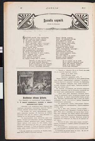 SJP-ZANOZA-1906-V01-N06