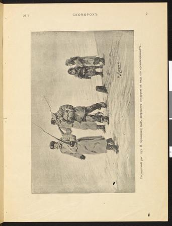 SJP-SKOMOROKH-1907-V00-N01