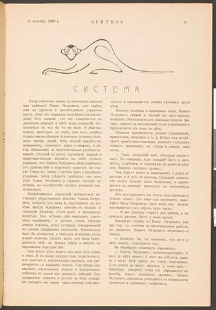 Zritel', vol.1, no.14, September 11, 1905